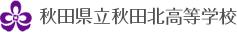 秋田県立秋田北高等学校